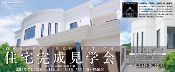2013年7月13日・14日・15日 完成見学会のご案内(完全予約制)